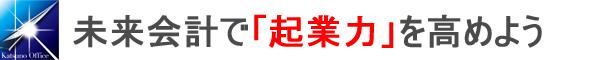 名古屋の数字が苦手な起業家のための起業力をアップするブログ
