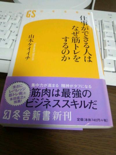 仕事ができる人はなぜ筋トレをするのか|名古屋税理士・公認会計士 勝野会計事務所